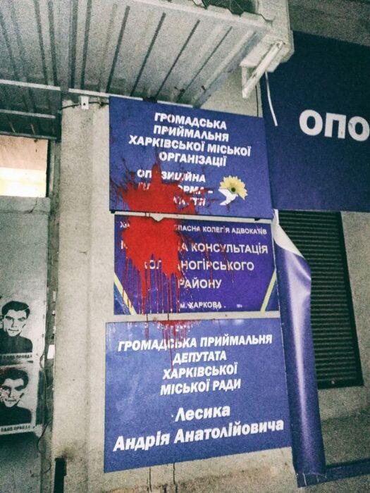 Офис партии ОПЗЖ в Харькове облили краской