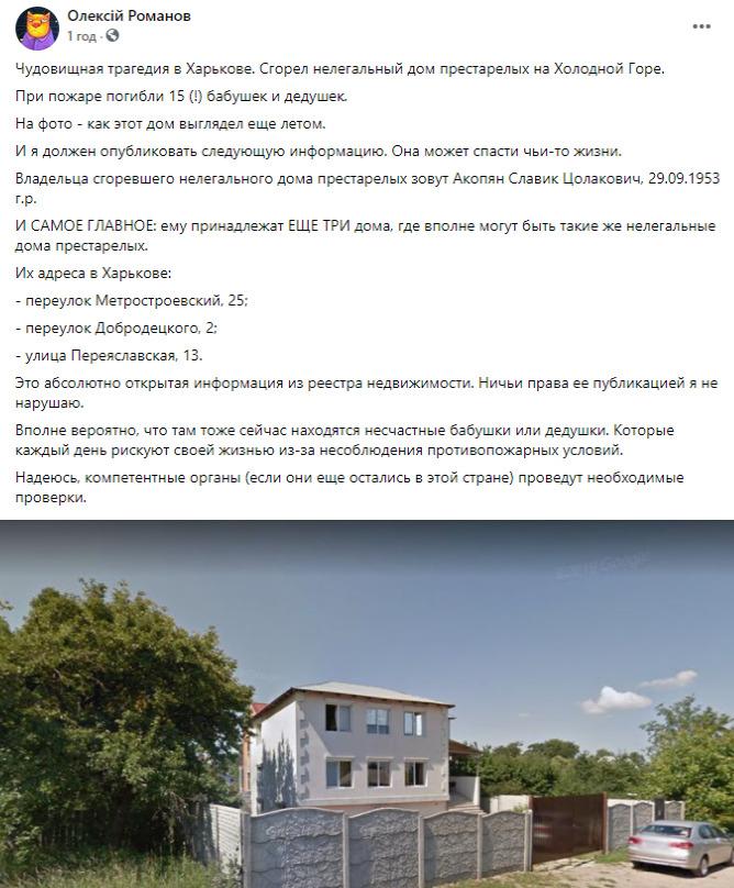 У владельца дома престарелых, где погибло 15 человек, есть еще одно подобное заведение в Харькове (видео)