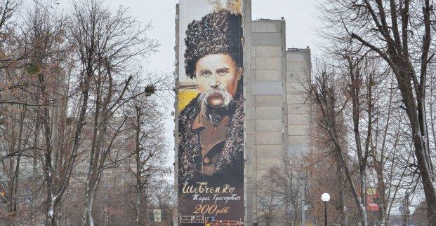 В Харькове отреставрировали мурал с Тарасом Шевченко