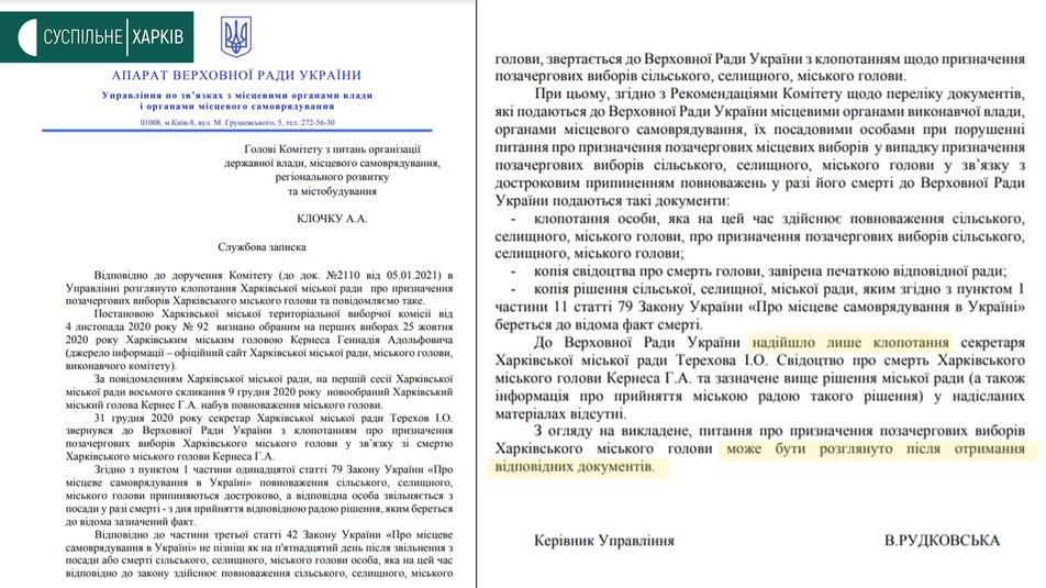 Верховная Рада не может назначить новые выборы в Харькове: не хватает документов