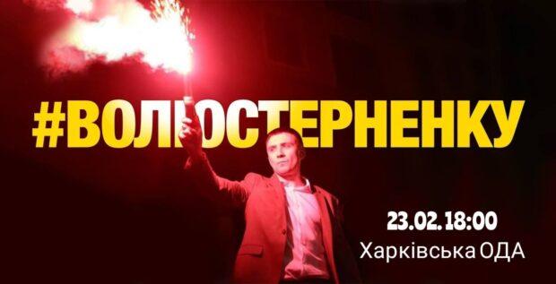 Под стенами Харьковской ОГА состоится акция в поддержку Стерненко