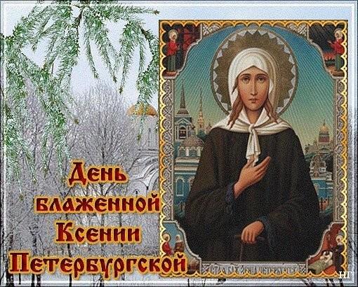 С днем памяти Блаженной Ксении Петербургской