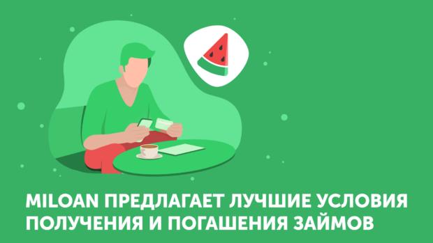 Кредиты МФО
