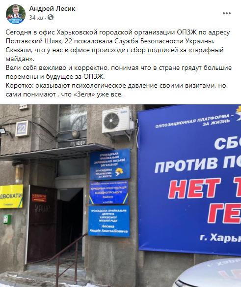"""В Харькове в офис """"ОПЗЖ"""" пришли представители СБУ"""