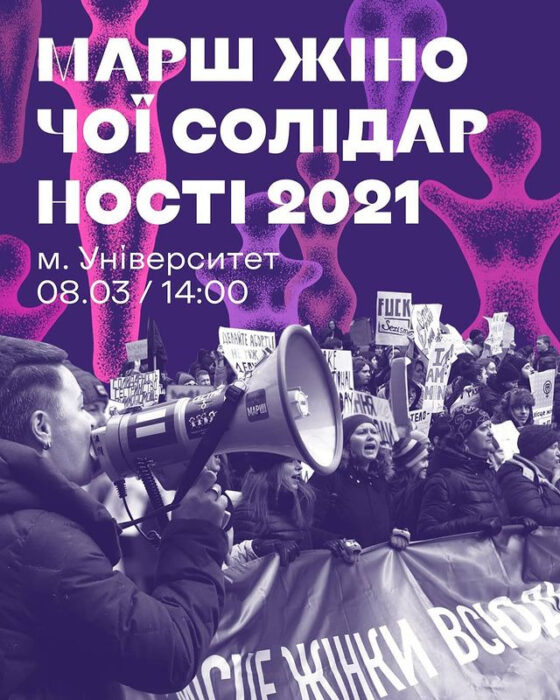 В Харькове в шестой раз состоится «Марш женской солидарности»