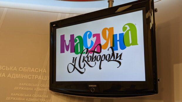 Для гостей мероприятия «Масленица у Сковороды» будут работать 5 локаций, 4 сцены и 25 мастер-классов