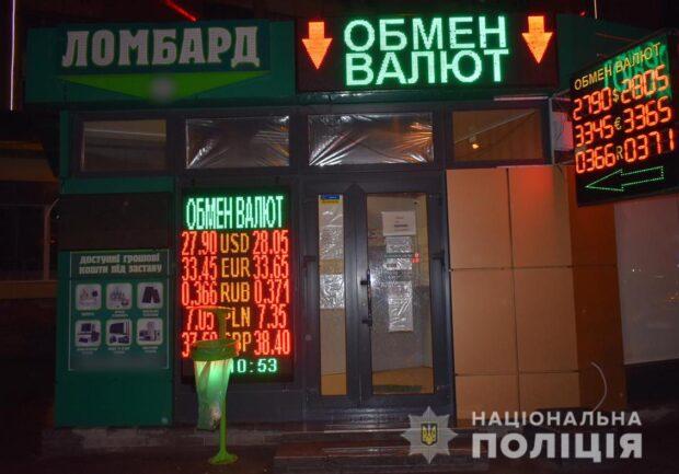 В Харькове ограбили обменный пункт: нападавший избил кассира и забрал 1,6 млн гривен