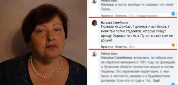 """""""Хорошо, что есть Путин"""": доцент харьковского ВУЗа попала в скандал"""