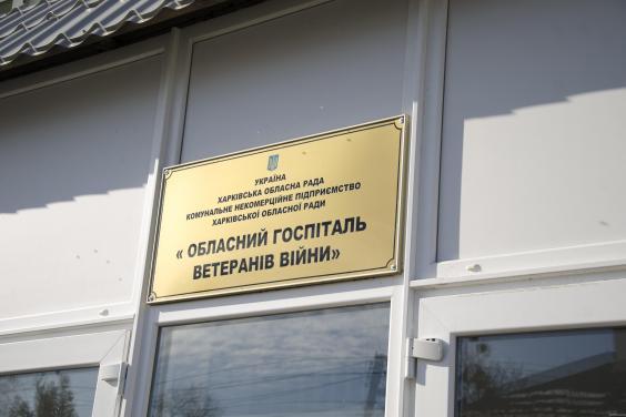 Харьковский областной госпиталь ветеранов войны начинает принимать больных с COVID-19
