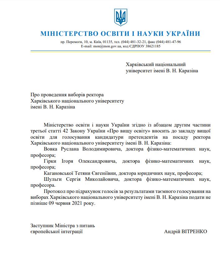 Стало известно, когда состоятся выборы нового ректора ХНУ имени Каразина