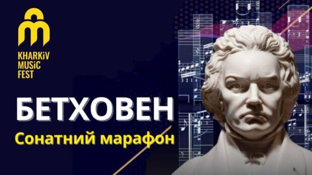 В рамках «KharkivMusicFest 2021» впервые в Украине состоится «Сонатный марафон»