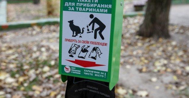 На улицы Харькова вернули гигиенические пакетами для уборки за животными