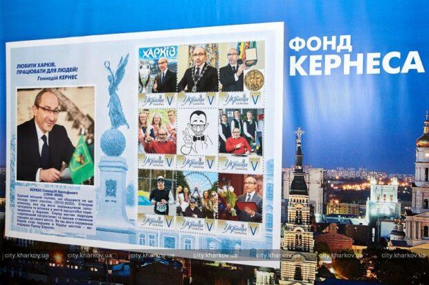 В Харькове выпустили почтовые марки, посвященные Геннадию Кернесу