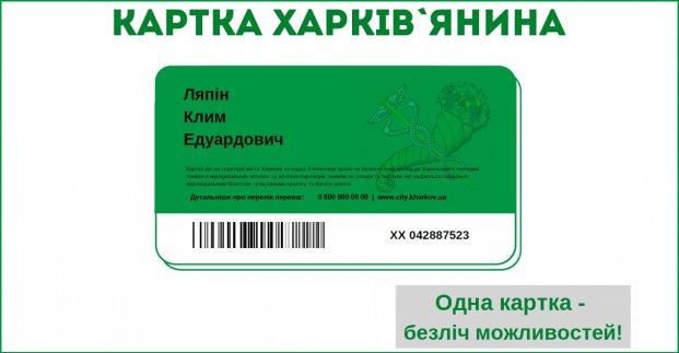 В Харькове запустят электронную «Карту харьковчанина»