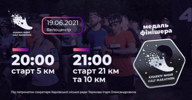 В Харькове состоится ночной полумарафон