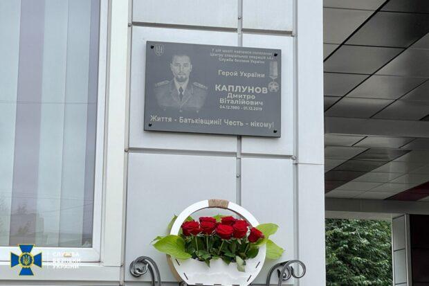 В Харькове установили мемориальную доску сотруднику СБУ, который погиб в зоне ООС