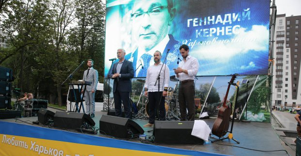 В парках Харькова прошел вечер памяти Кернеса