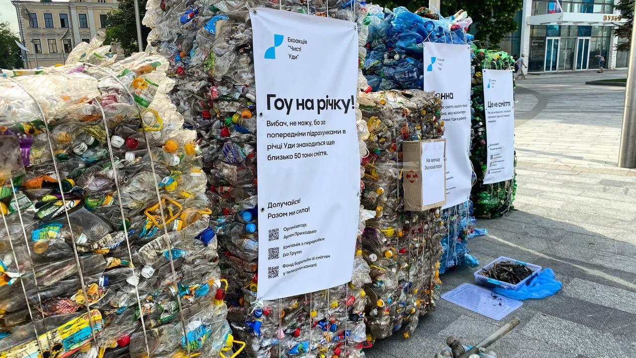"""""""Жители рек Украины"""": на площадь Конституции привезли тонну мусора из реки Уды"""