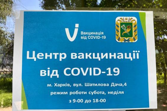 В Харькове работают три центра массовой вакцинации против COVID-19