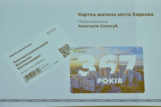 В Харьковском горсовете показали как будет выглядеть «Карта харьковчанина»