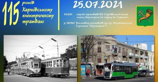 Харьковчан приглашают отметить 115-летие харьковского трамвая