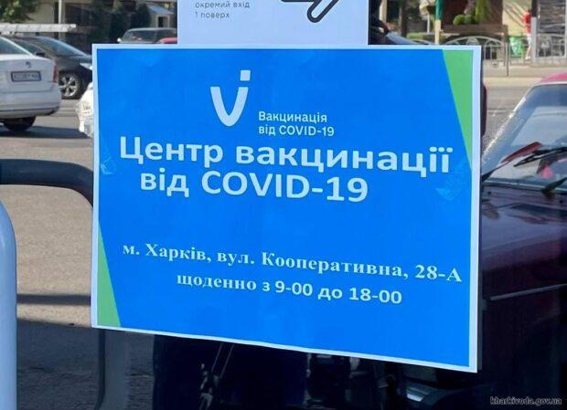 На выходных на Харьковщине будут работать 5 центров массовой COVID-вакцинации