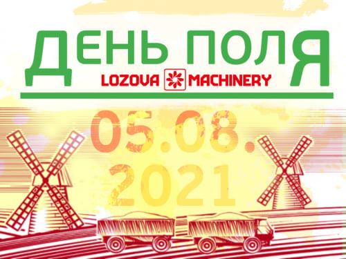 На Харьковщине состоится День поля Lozova machinery