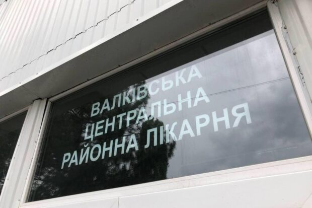 На следующей неделе трудовой коллектив Валковской больницы получит полный расчет по заработной плате - ХОГА