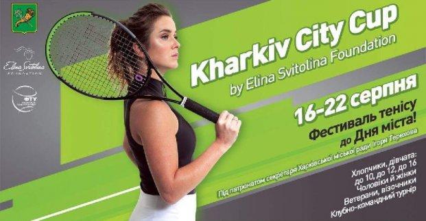 Свитолина проведет в Харькове уникальный теннисный турнир