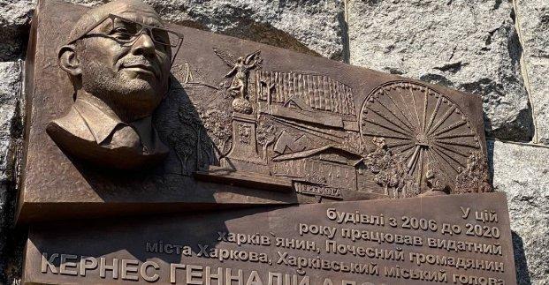 В Харькове открыли мемориальную доску Геннадию Кернесу