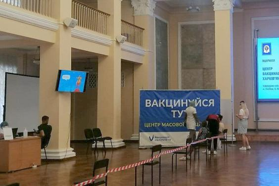 В ХНУ имени Каразина открыли еще один центр массовой вакцинации против COVID-19