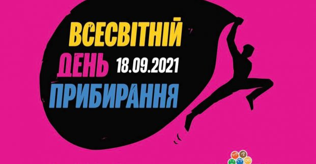 Харьковчан приглашают присоединиться ко Всемирному дню уборки