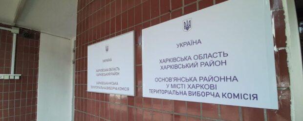 Харьковский горизбирком зарегистрировал кандидатами в мэры шесть человек