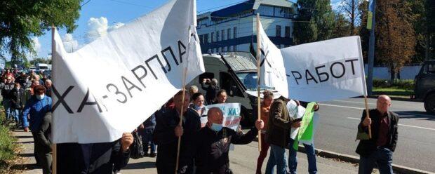 В Харькове работники авиазавода вышли на протест