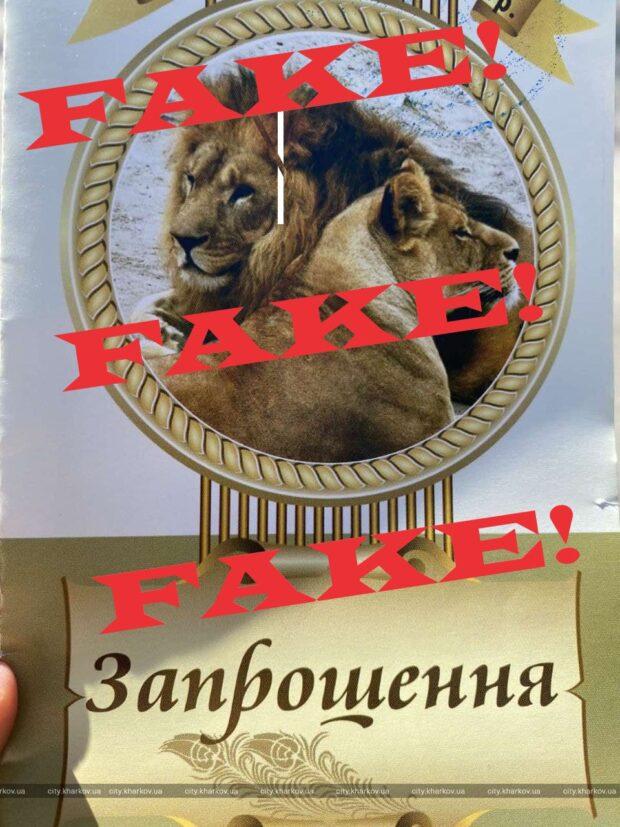 В Харькове распространяют фейковые пригласительные в зоопарк