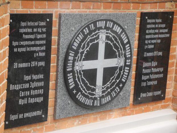 В Харькове открыли мемориальную доску в честь трех Героев Небесной Сотни