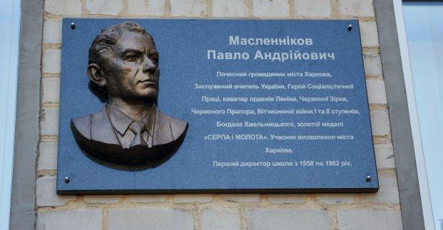 В Харькове установили мемориальную доску педагогу Павлу Масленникову