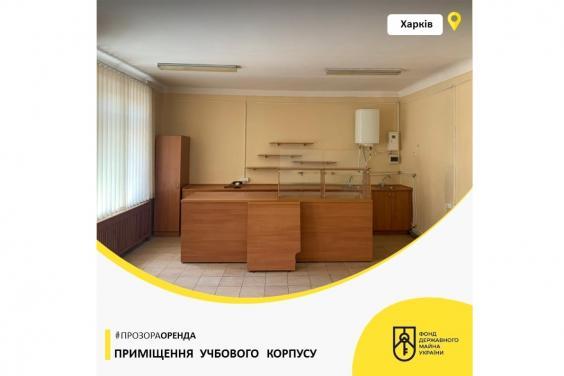 На аукцион по аренде выставлено помещение главного учебного корпуса университета имени Бекетова