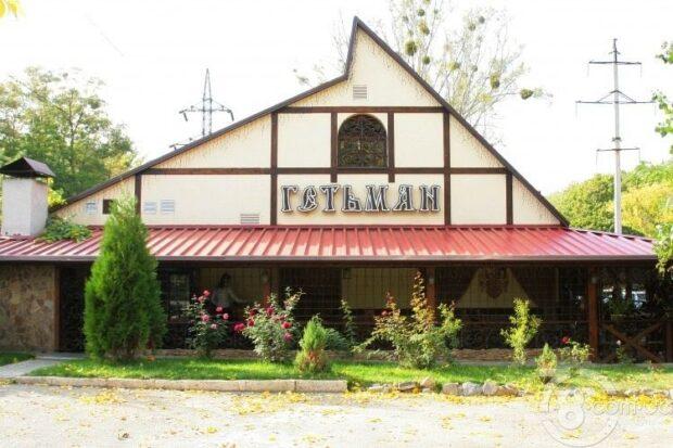 """Ресторан """"Гетьман"""""""