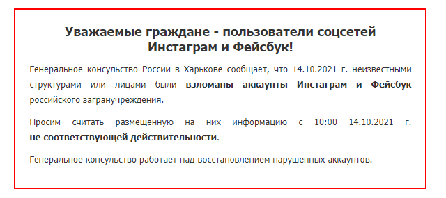 Генконсульство РФ в Харькове заявил о взломе страниц в соцсетях
