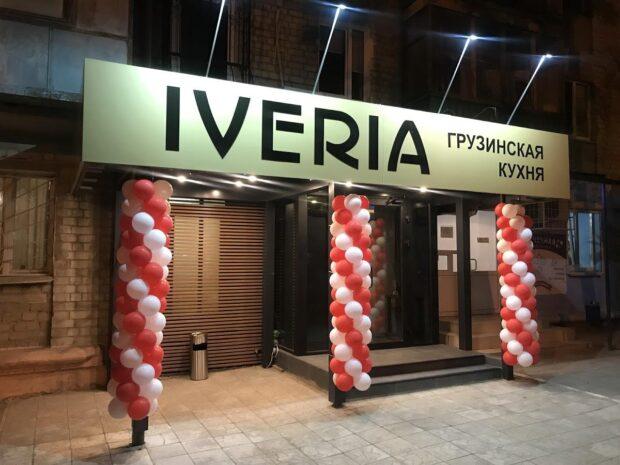 Iveria