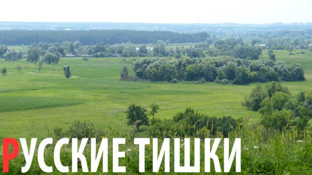 Село Русские Тишки